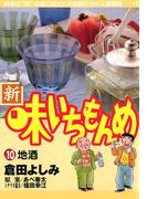 新・味いちもんめ 10(ビッグコミックス)