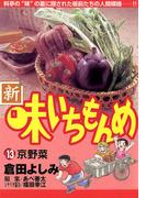 新・味いちもんめ 13(ビッグコミックス)