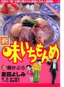 新・味いちもんめ 15(ビッグコミックス)
