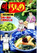 味いちもんめ 22(ビッグコミックス)