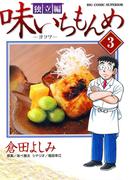 味いちもんめ 独立編 3(ビッグコミックス)