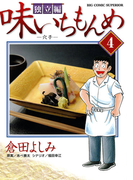 味いちもんめ 独立編 4(ビッグコミックス)