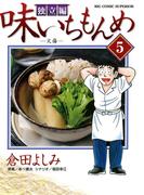 味いちもんめ 独立編 5(ビッグコミックス)