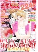 恋愛LoveMAX2013年6月号(恋愛LoveMAX)
