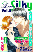Love Silky Vol.8(Love Silky)