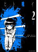 ヒト喰イ 2(裏少年サンデーコミックス)