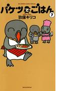 バケツでごはん 7(ビッグコミックス)