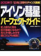 アイソン彗星パーフェクトガイド 2013年11〜12月に目撃のチャンス到来! (SEIBIDO MOOK)(SEIBIDO MOOK)