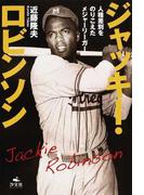 ジャッキー・ロビンソン 人種差別をのりこえたメジャーリーガー