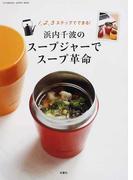 浜内千波のスープジャーでスープ革命 1、2、3ステップでできる! (双葉社スーパームック)(双葉社スーパームック)