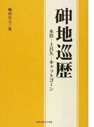 【シン】地巡歴 水俣−土呂久−キャットゴーン