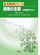 植物の生態 生理機能を中心に (新・生命科学シリーズ)