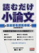 読むだけ小論文 3訂版 医歯薬看護医療編 (大学受験ポケットシリーズ)