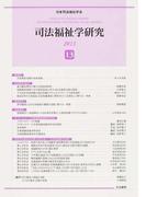 司法福祉学研究 13(2013)