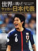 世界に挑む!サッカー日本代表 2014年ブラジルW杯戦いの始まり (スコラムック サッカー)
