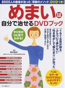めまいは自分で治せるDVDブック (マキノ出版ムック)(マキノ出版ムック)