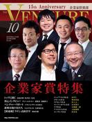 企業家倶楽部 2013年10月号