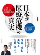 日本の医療危機の真実―いまこそ求められる医療制度改革