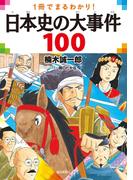 一冊で丸わかり! 日本史の大事件100