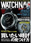 WATCH NAVI10月号2013Autumn Lite版