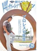 健介オフィス ドッカーン!マガジンNo.29