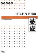 ITストラテジの基礎(情報処理技術者試験対策書)