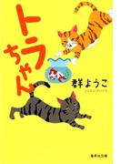 トラちゃん(集英社文庫)