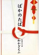 ばかのたば(集英社文庫)
