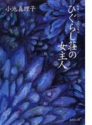 ひぐらし荘の女主人 短篇セレクション 官能篇(集英社文庫)