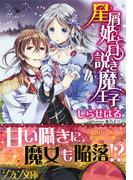 星屑姫と口説き魔王子【特典ミニ小説付】(シフォン文庫)