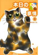 本日の猫事情 (8)(フィールコミックス)