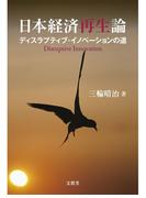 日本経済再生論:ディスラプティブ・イノベーションの道