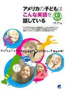 アメリカの子どもはこんな英語を話している(CDなしバージョン)