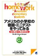 アメリカの小学校の宿題・ミニテストをやってみる(CDなしバージョン)