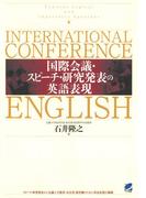 国際会議・スピーチ・研究発表の英語表現(CDなしバージョン)