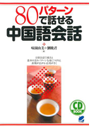 80パターンで話せる中国語会話(CDなしバージョン)