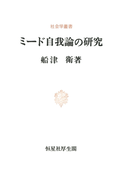ミード自我論の研究(社会学叢書)