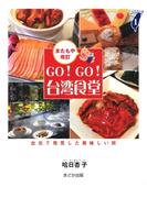 GO!GO!台湾食堂[またもや改訂] 台北で発見した美味しい旅(Taiwan通)