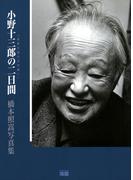 小野十三郎の二日間‐傘寿を迎える初春の日に 橋本照嵩写真集
