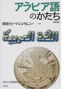 アラビア語のかたち 新版