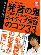 バンクーバー発音の鬼が日本人のためにまとめたネイティブ発音のコツ33 (CD BOOK)
