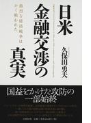 日米金融交渉の真実 激烈な経済戦争はかく戦われた
