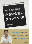 今より高く売る!小さな会社のブランドづくり 「日経トップリーダー」の超人気セミナーを実況中継