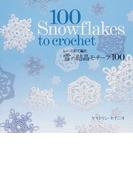 雪の結晶モチーフ100 レース針で編む