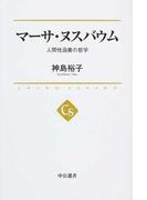 マーサ・ヌスバウム 人間性涵養の哲学 (中公選書)