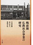 戦前期仏教社会事業の研究