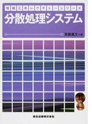 分散処理システム (情報工学レクチャーシリーズ)