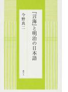 『言海』と明治の日本語