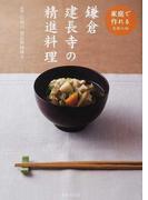 鎌倉建長寺の精進料理 家庭で作れる名刹の味