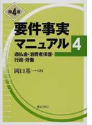 要件事実マニュアル 第4版 4 過払金・消費者保護・行政・労働